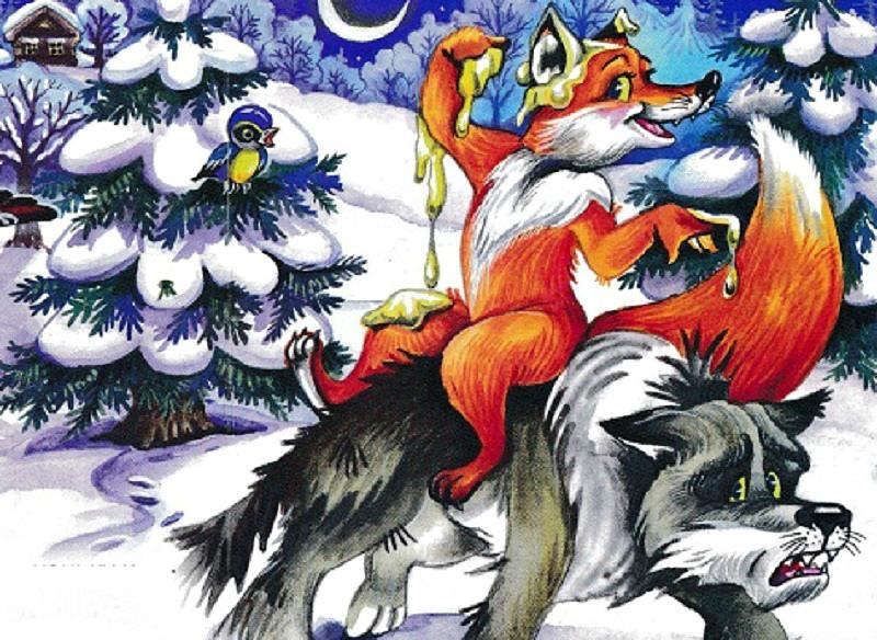Отдых прикольный, сказка лиса и волк в картинках для детей
