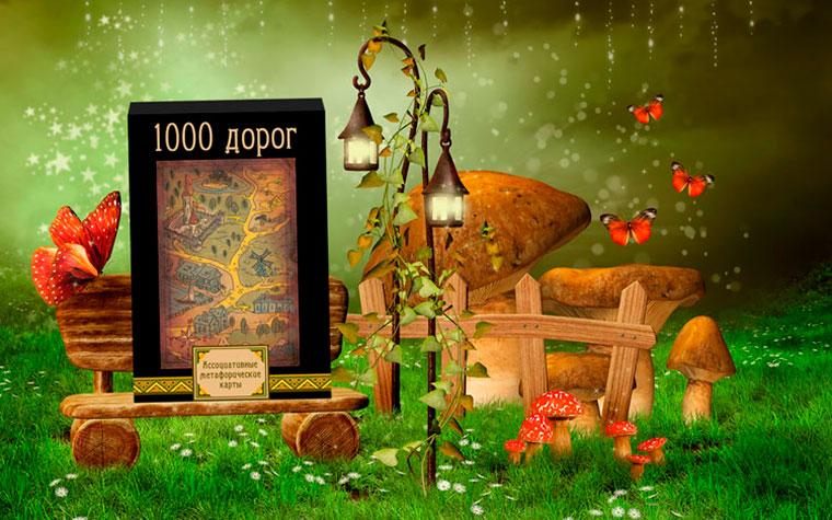 Карты 1000 Скачать Игру - фото 11