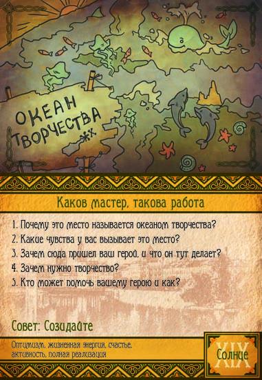 Карта творчества в таро гадание на картах таро бесплатно онлайн без регистрации